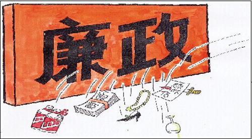 廉政(zheng)在心(xin)