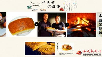 听(ting),會講(jiang)故事的不止我們,還(huai)有(you)那(na)些香氣誘人的美食(shi)……