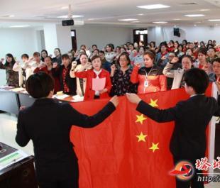 """""""我是中国公民""""宣誓"""