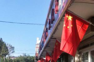 国旗飘飘迎国庆