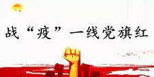 """戰""""疫""""一(yi)線(xian)黨旗紅"""