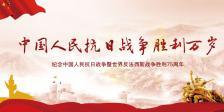 纪念中国人民抗日战争胜利