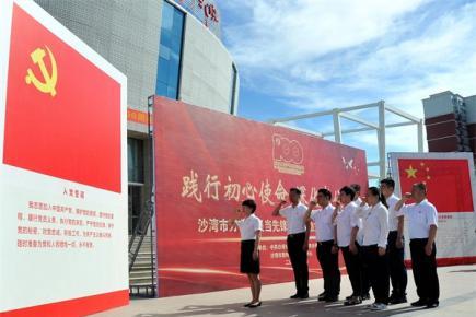 百年华诞 党在我心——我区各地庆祝中国共产党成立100周年活动掠影